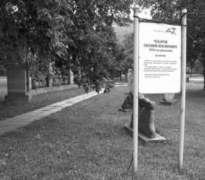 Стена памяти жертв политических репрессий. Фото Г. Атмашкина